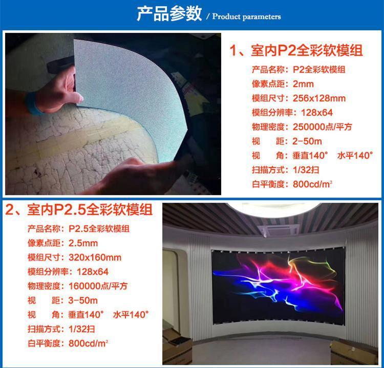 可弯曲LED显示屏价格 p2.5弯曲LED显示屏厂家示例图7