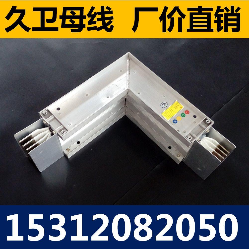 久卫 315安/4P 低压封闭式密集型插接母线槽 铜母线槽  工厂直销