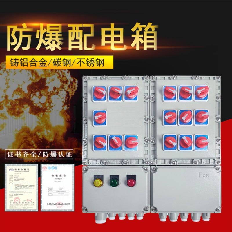 隆業電氣專業定制 防爆配電箱照明動力箱接線電源儀表按扭箱電機控制柜檢修箱鋁合金