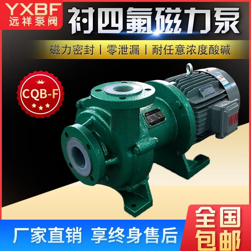氟塑料磁力泵 远祥泵阀CQBF耐腐蚀无泄漏磁力泵 卧式磁力驱动泵厂家