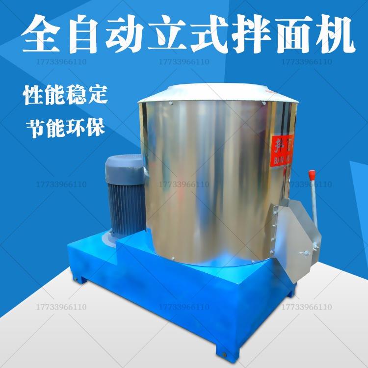 爆款15公斤25公斤50公斤不銹鋼拌面機小型拌粉和面機家用拌面機