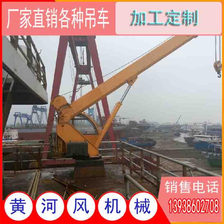 黄河风  船舶起重机图片 新款船用起重机 厂家现货