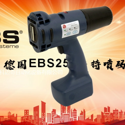 手持噴碼機 EBS250噴碼機  建筑 建材 標識打碼機  手持打標機