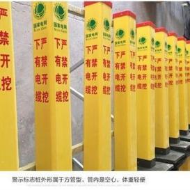 玻璃鋼標識樁,玻璃鋼警示牌,燃氣標志樁,電力安全標志樁