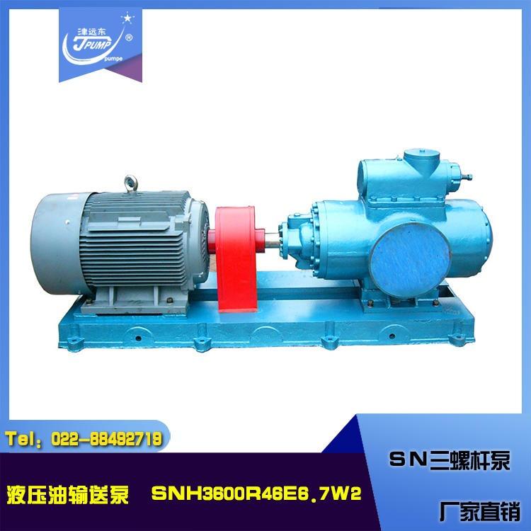 SN三螺杆泵 SNH三螺杆泵 SNF三螺杆泵 三螺杆泵厂家 天津三螺杆泵