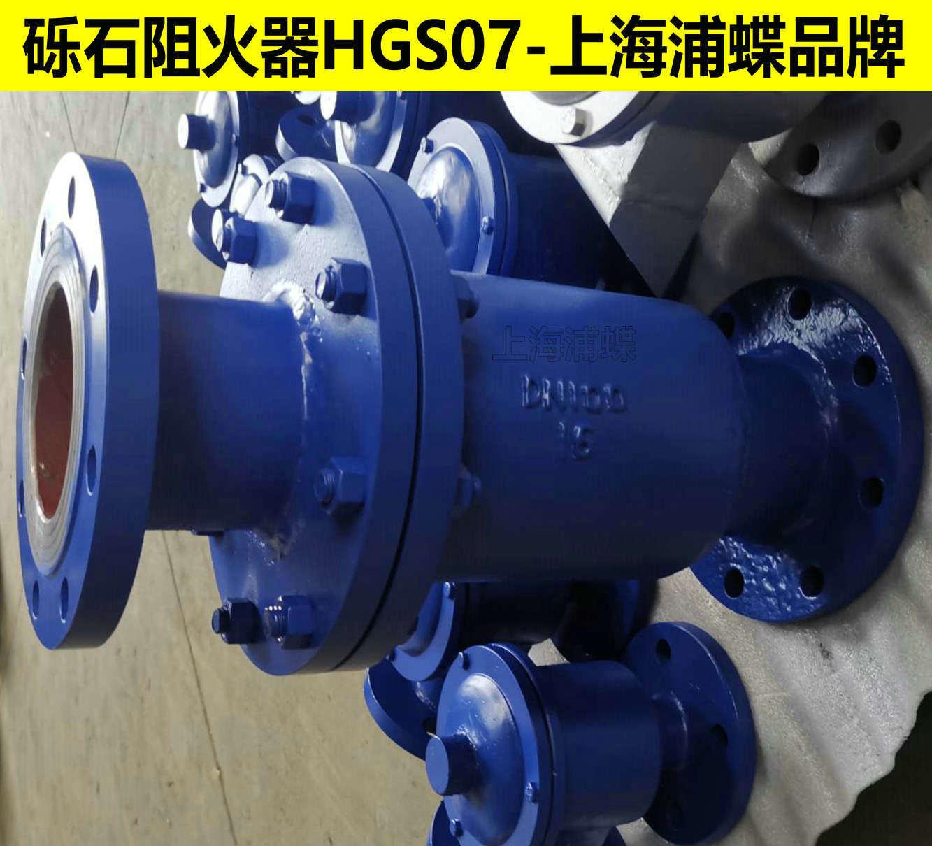 ZHQ-S砾石阻火器 上海厂家货源