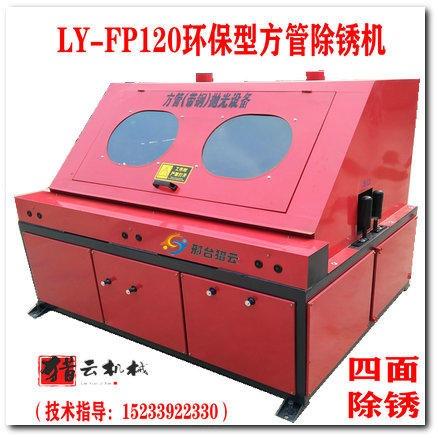 除锈机  猎云 LY-FP120方管除锈机 环保型方管四面除锈抛光  厂家直销