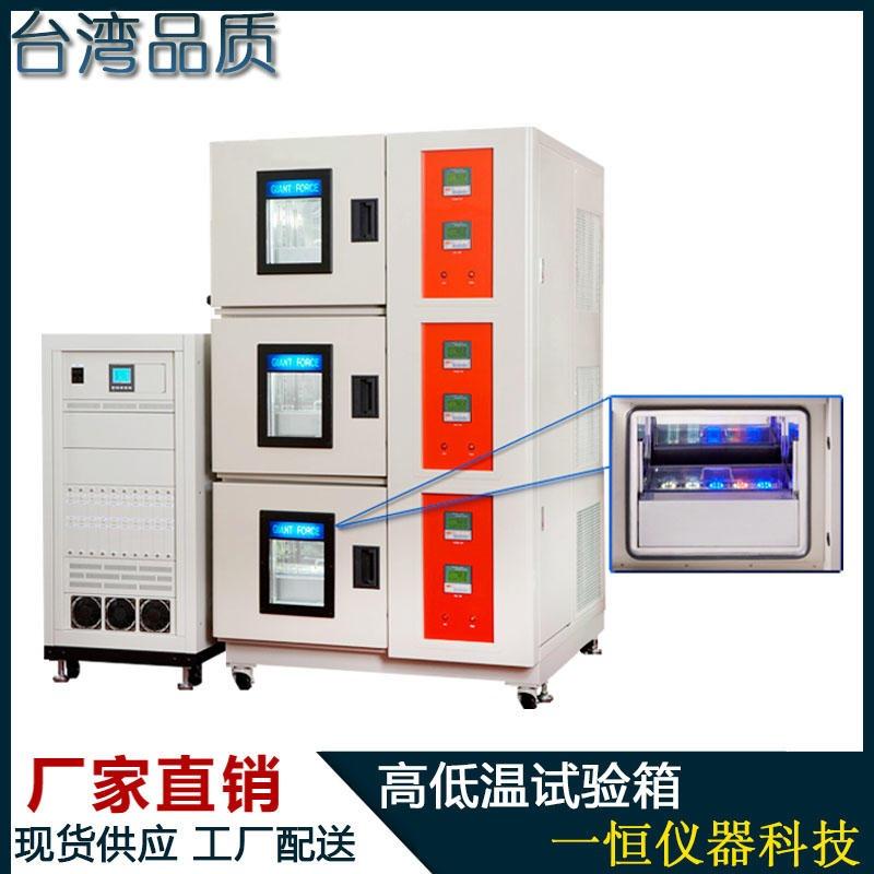 臺灣品質觸摸屏控制低溫耐寒實驗箱 恒溫恒濕箱 高低溫試驗箱