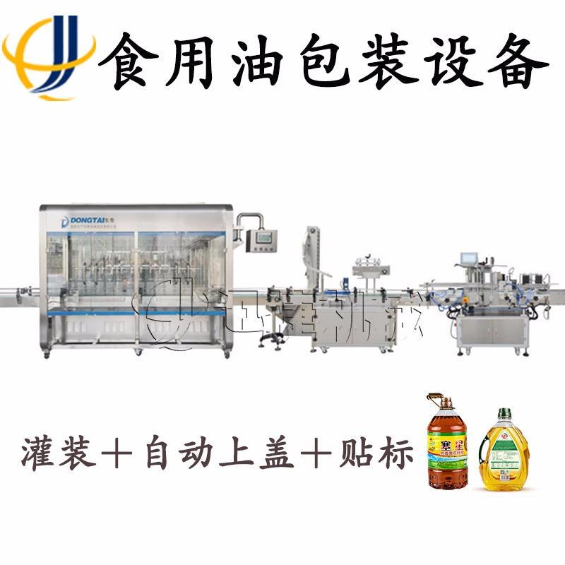 福建全自動裝油機 油脂油類灌裝機 橄欖油定量機 迅捷機械SWER-5