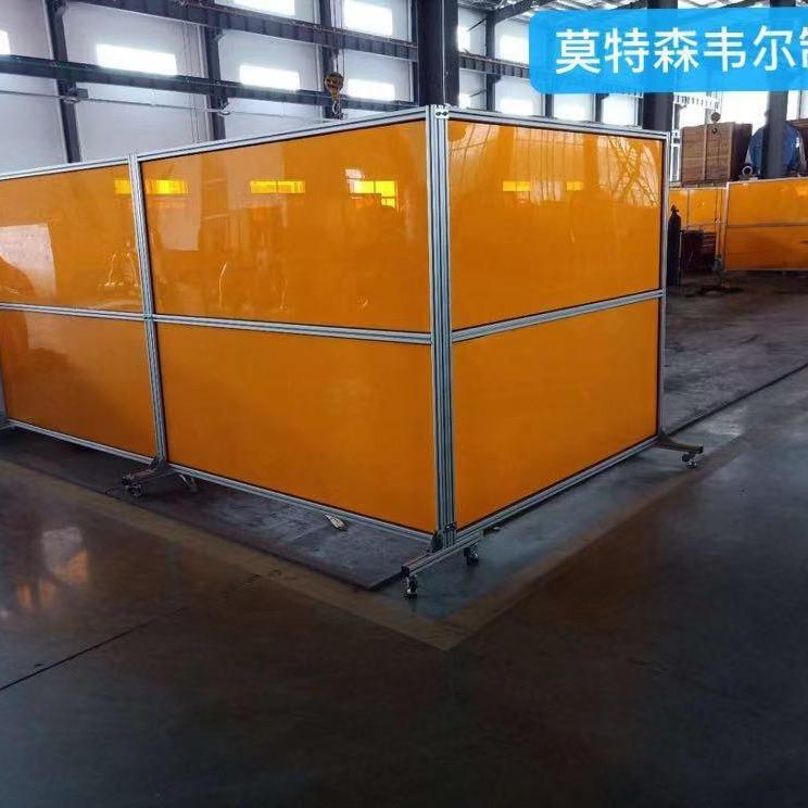 Moson原产地直销 焊接防护屏 刚性?;て?焊接防护围栏 专业生产 高品质