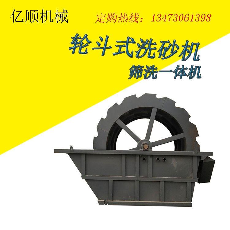 斗轮式洗沙机,一二三四五六槽,大型洗砂机水轮高效洗沙清理