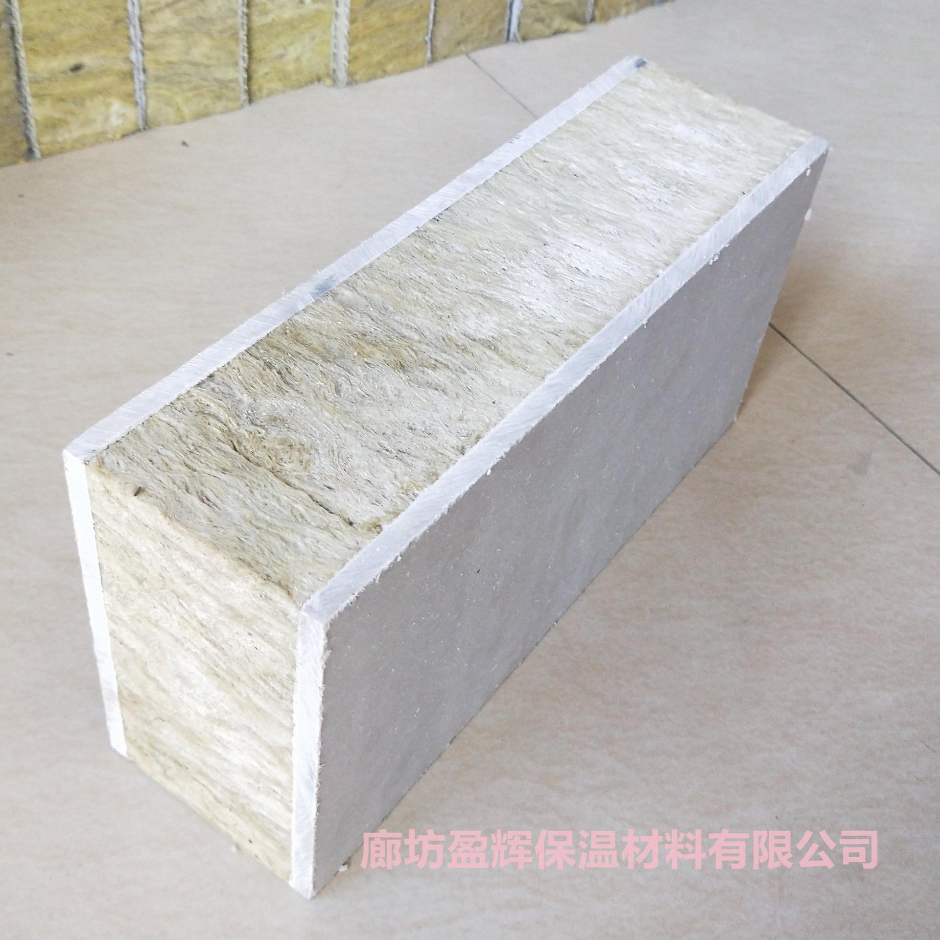 盈輝外墻保溫一體板生產廠家  A級防火防潮硅酸鈣巖棉復合板定制