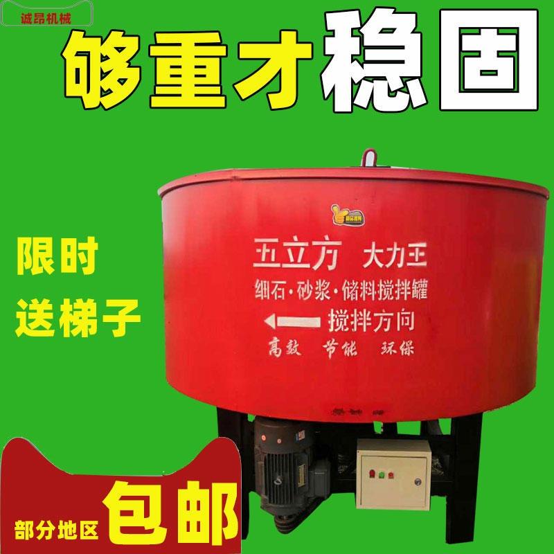 ChengAng誠昂 細石砂漿攪拌罐 全自動攪拌機 攪拌機