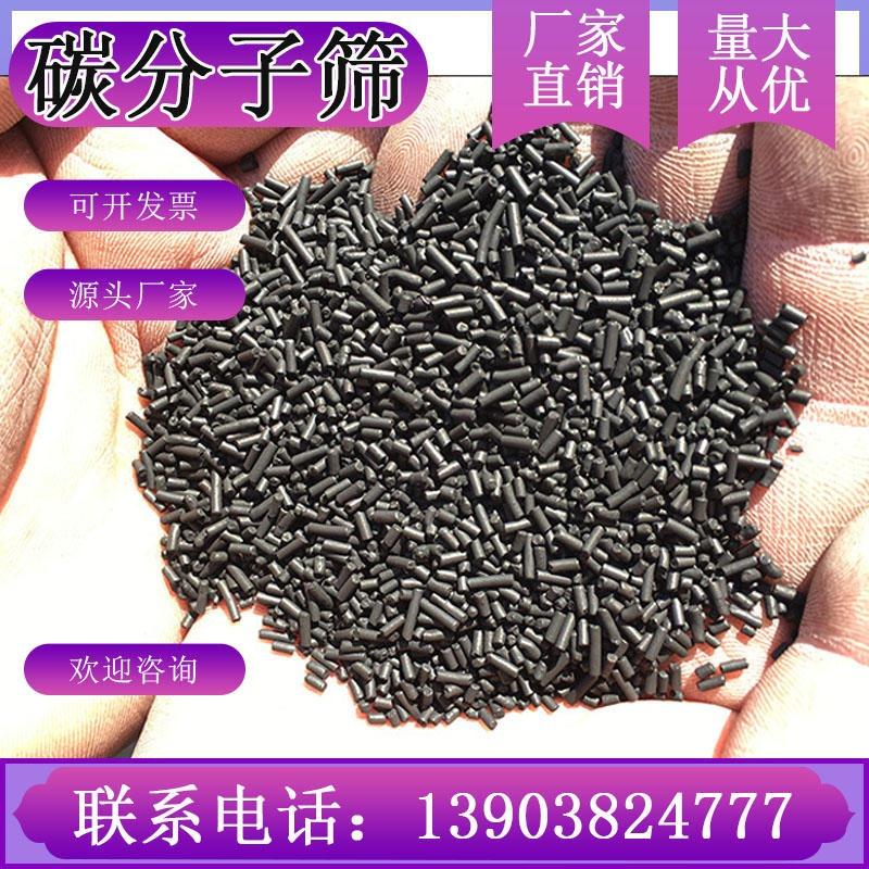 北京市优质新型碳分子筛价格