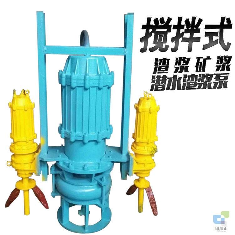 田加正 抽漿泵 吸煤泥用潛水吸沙泵批發 礦山用潛水吸沙泵批發 泥沙泵 潛水抽沙泵 /4寸吸砂泵