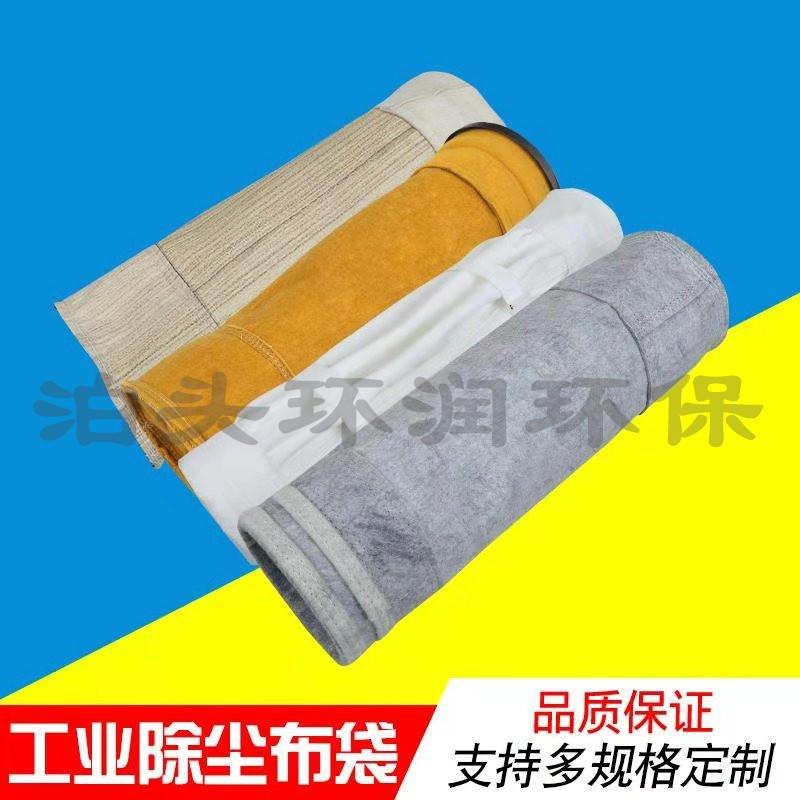 環潤環保  高溫濾袋  氟美斯布袋   耐高溫濾袋 定制高溫布袋
