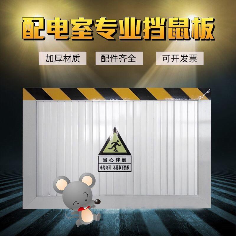 擋鼠板/鋁合金擋鼠板/不銹鋼擋鼠板/擋鼠板廠家
