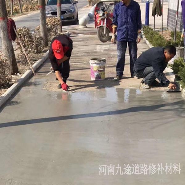 水泥地面起砂处理剂 路面裂缝快速修补料 混凝土道路修复 漏石子修补砂浆