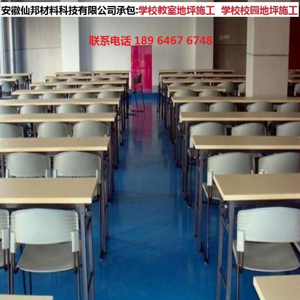 学校教室地坪施工