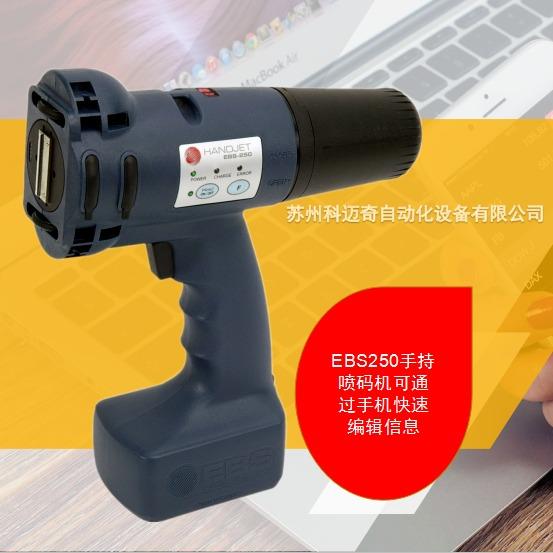 EBS250 手持噴碼機 批次號 日期打碼機  掃描打標機  二維碼掃描噴碼機