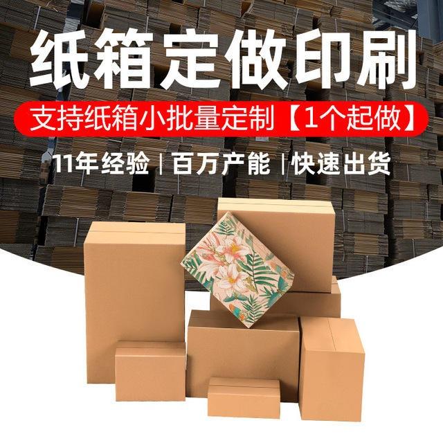 飛機盒快遞物流瓦楞紙箱服裝包裝盒子手機殼紙盒印刷定制工廠批發