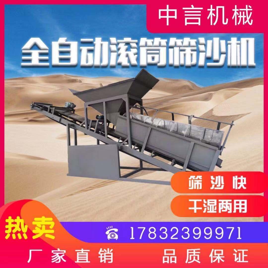 中言机械 电动版筛沙机 50型滚筒筛砂机 50型震动筛沙机 砂石分离机