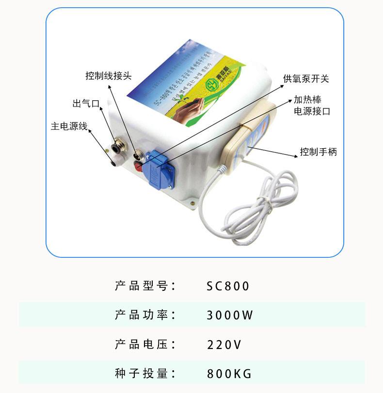赛亚斯水稻催芽器 催芽器SC-800示例图7