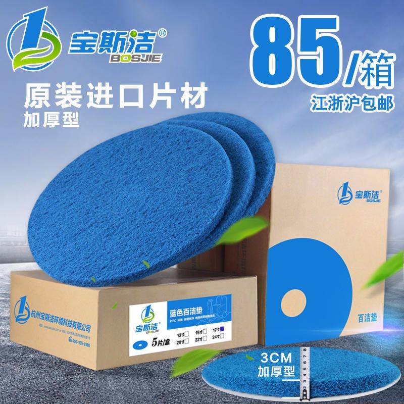寶斯潔藍色百潔墊地面清洗墊17寸20寸洗地機拋光機專用藍色加強清洗墊