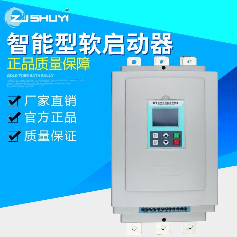 廠家直銷智能軟啟動器 旁路軟啟動器90KW液晶中文顯示多種啟動模式