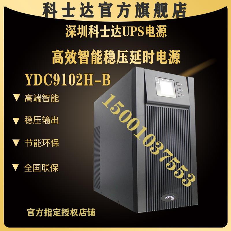 KSTAR科士達UPS電源YDC9102H-B 2KVA 1600W電腦服務器在線式不間斷機房設備穩壓應急延時外接蓄電池