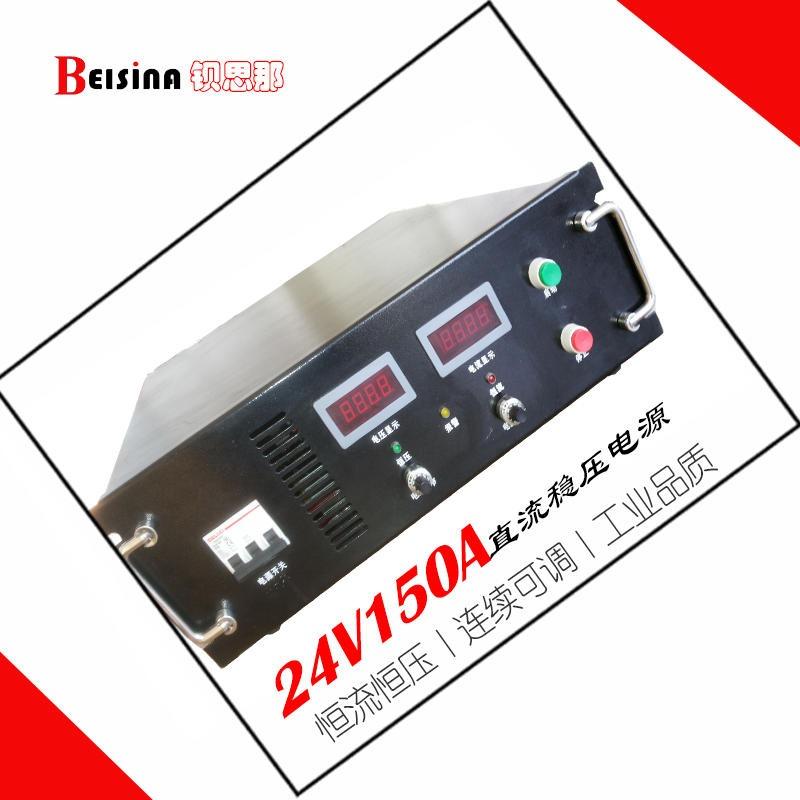 供应24V3600W电源 24V150A直流稳压电源 3600W可调电源 3500W开关电源