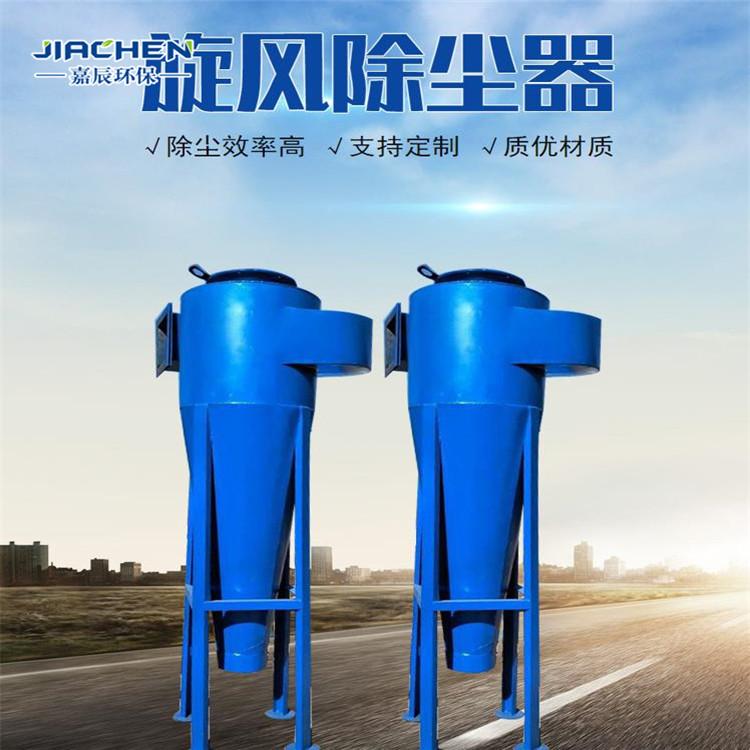 沙克龙除尘器 多管多级旋风除尘器 粉尘离心分离设备 嘉辰环保 山东青岛示例图3