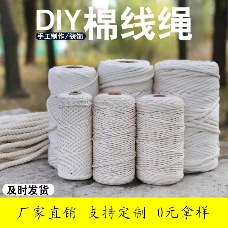 棉绳  编织棉绳 1-10mm DIY手工编织▲棉绳→ 厂家直销
