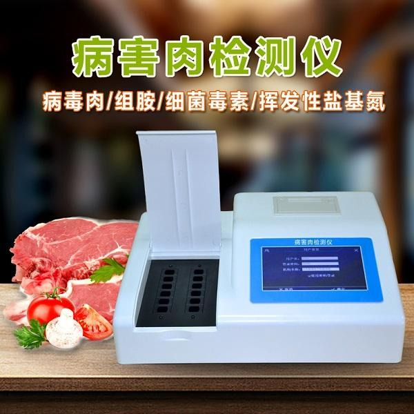 病害肉檢測儀,病害肉檢測儀,病害肉檢測儀廠家
