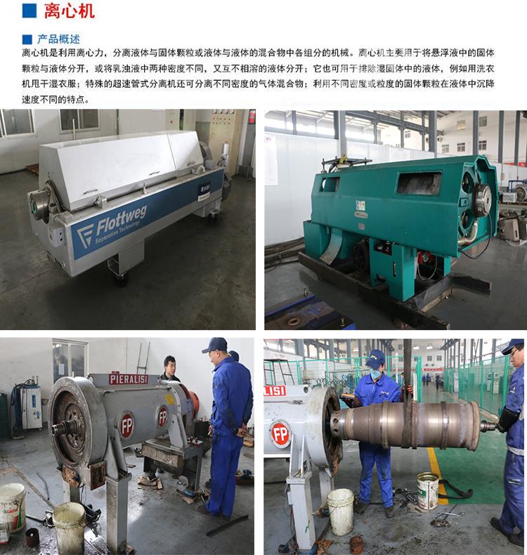 卧螺离心机 污水处理离心机维修山东厂家示例图2