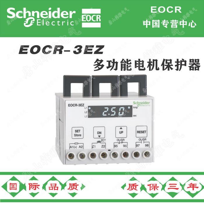 Schneider/施耐德原韩国三和EOCR-3EZ电机综合?;て? /> </div> </a> <div class=
