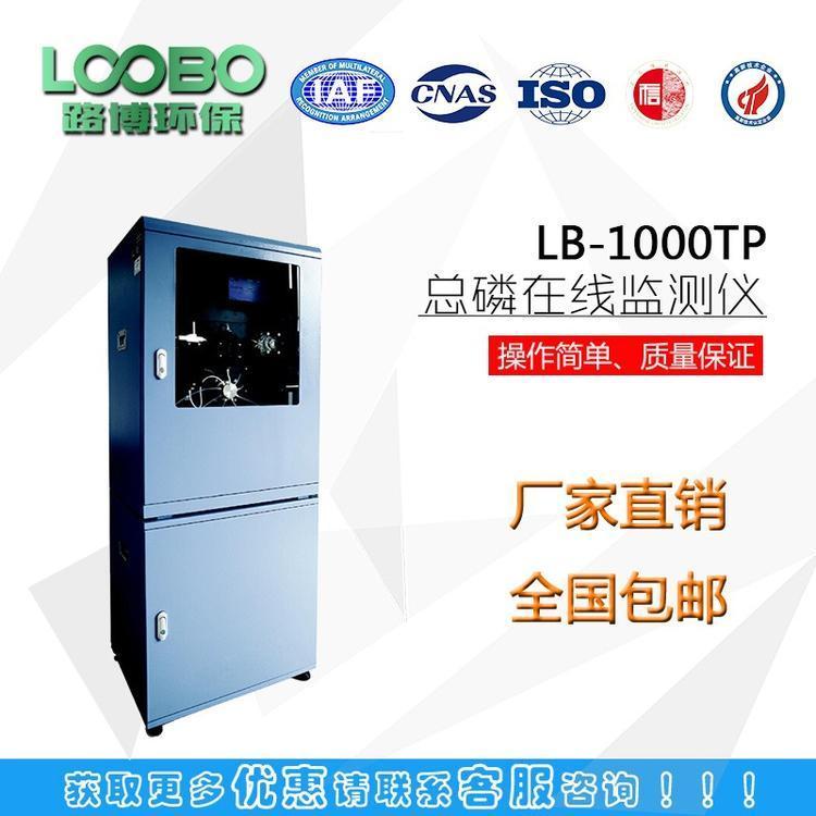 LB-1000TP总磷在线分析仪示例图1