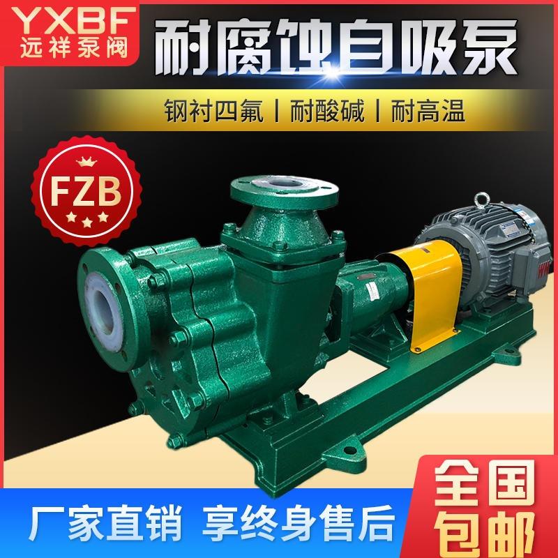 钢衬四氟自吸泵远祥FZB耐酸碱自吸式离心泵 耐腐蚀废水提升化工泵