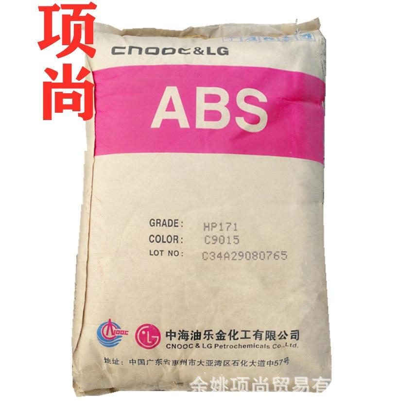 ABS LG惠州FR310A注塑阻燃級高流動高抗沖通用級小家電辦公用品