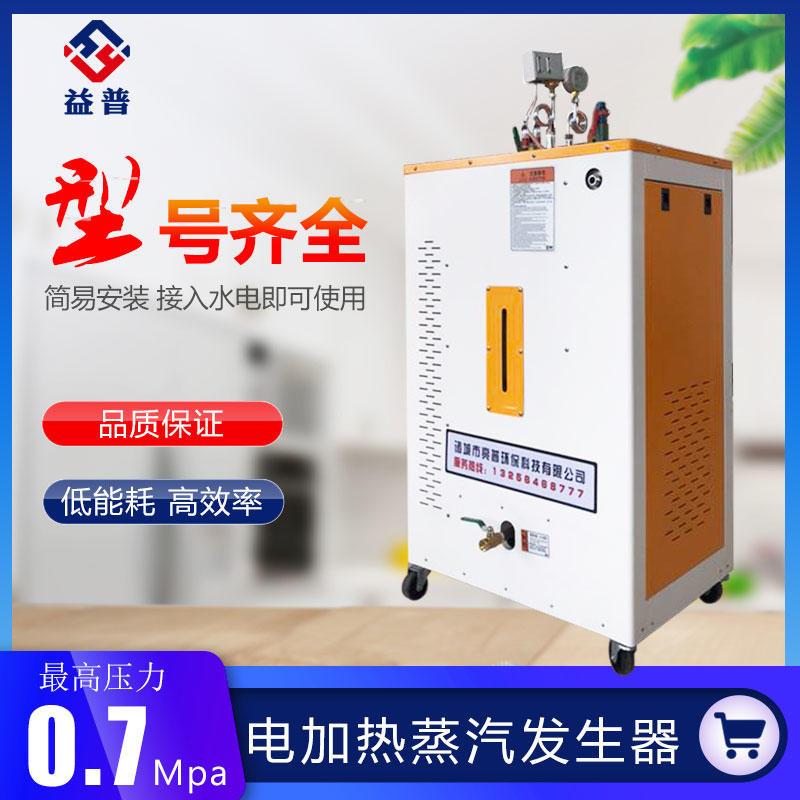 全自動電加熱蒸汽發生器LP-RDX-96一鍵式操作全自動運行多重安全保護3-5分鐘蒸汽飽和蒸汽純產氣快