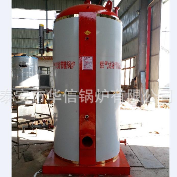 华信供应0.3吨燃气蒸汽锅炉 0.3吨燃甲醇蒸汽锅炉 全自动水位压力控制