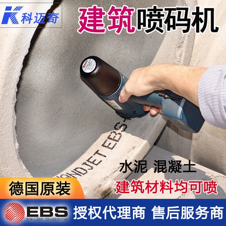 手持打标机  EBS250 建筑 电力 喷码机 手持喷码机 厂家直销