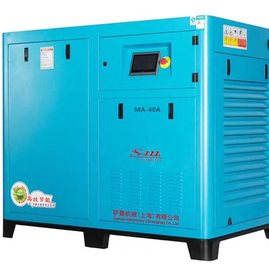 SAMNA上海薩曼螺桿變頻式空氣壓縮機 MV永磁機系列  MA工頻螺桿機系列 MBY一體式空壓機系列