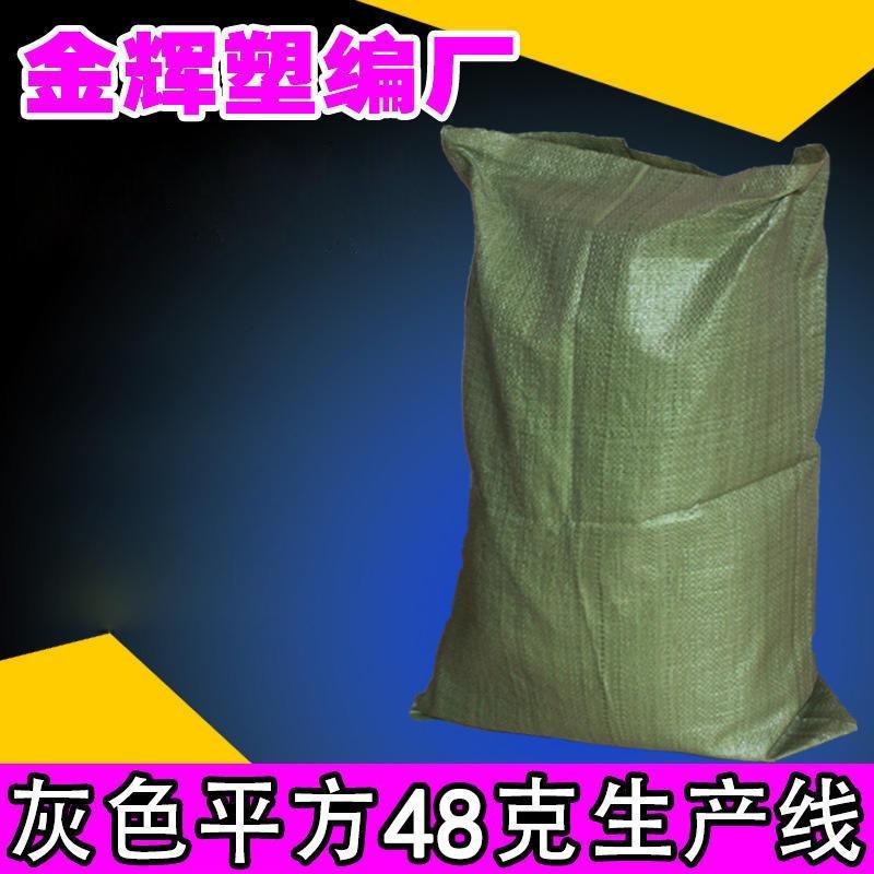 灰绿色宽丝编织袋生产厂家特价平方48克蛇皮袋子100150大袋子