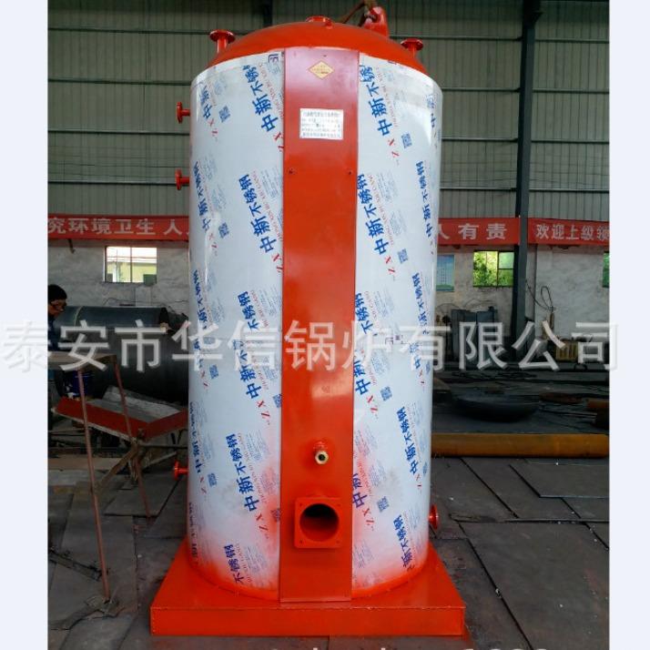 华信0.5吨燃气燃油蒸汽发生器 节能环保立式蒸汽锅炉 产汽快 免年检