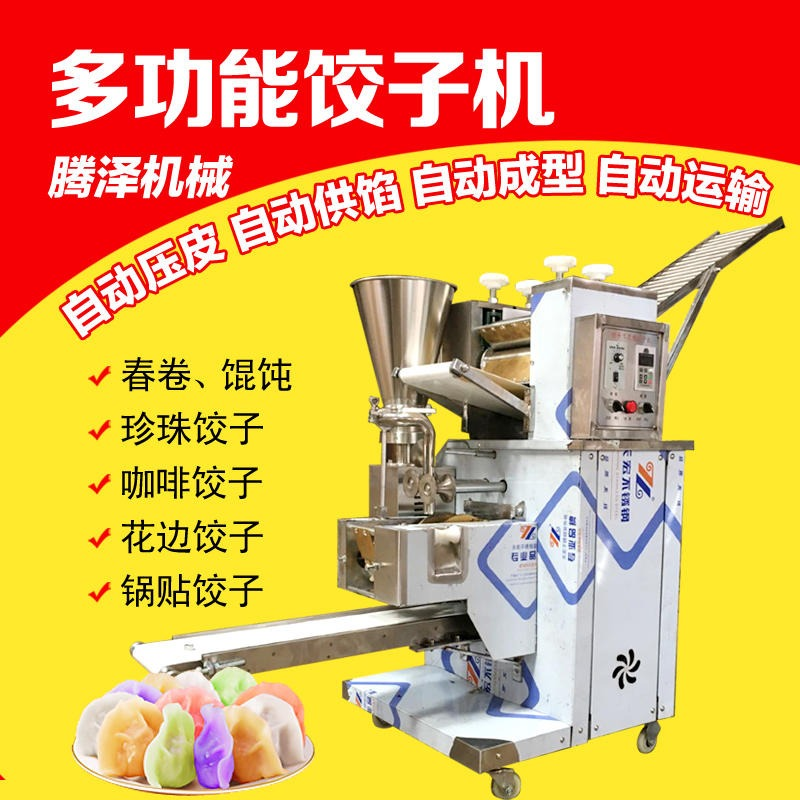騰澤新型餃子機報價 全自動仿手工水餃機 TZ-180商用蒸餃機生產廠家 鍋貼機價格