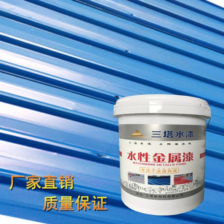 彩鋼翻新專用水漆 專業彩鋼除銹噴漆施工 三塔水漆 附著力好 快速干燥