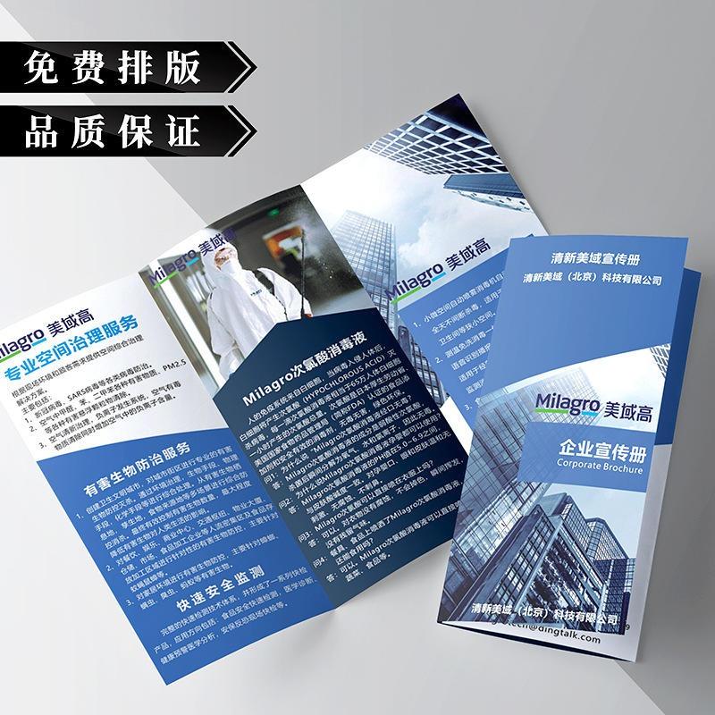定制印刷公司宣傳畫冊雜志目錄冊產品說明書圖冊工廠定做