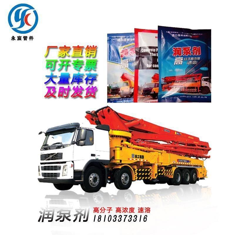 詠宸潤管劑 300g獨立包裝泵車潤泵劑現貨直銷