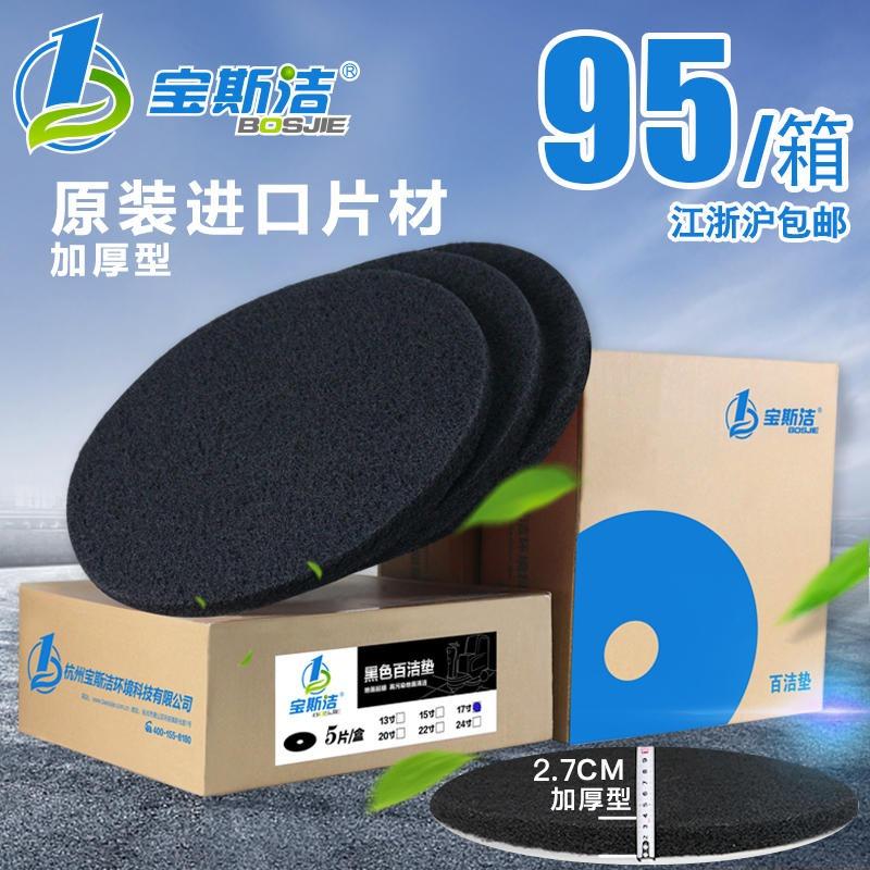 寶斯潔百潔墊黑色17寸20寸黑片起蠟清洗墊洗地機打磨拋光片擦地機專用黑色墊